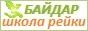 Баннер школы рейки Байдар